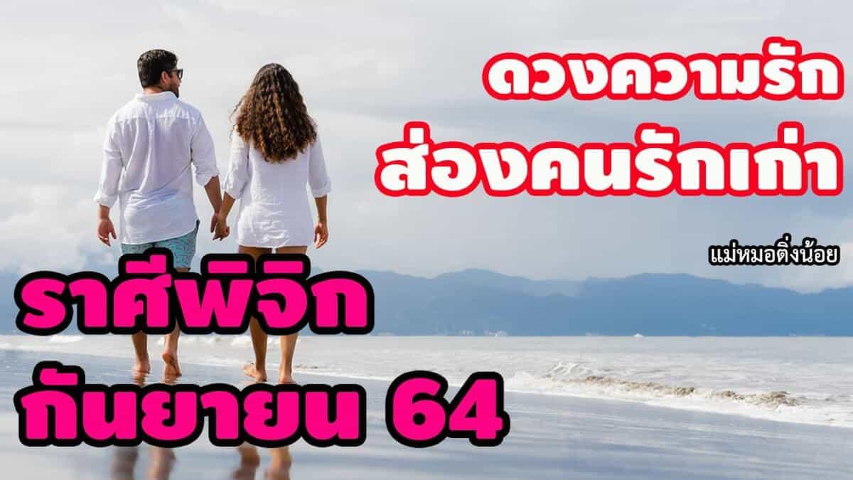 ส่องคนรักเก่า-ราศีพิจิก-เดือนกันยายน-2564-แม่หมอติ่งน้อย-ดวงความรัก