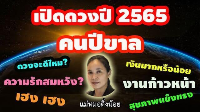 ดูดวงปี-2565-คนเกิดปีขาล-โดย-แม่หมอติ่งน้อย_1