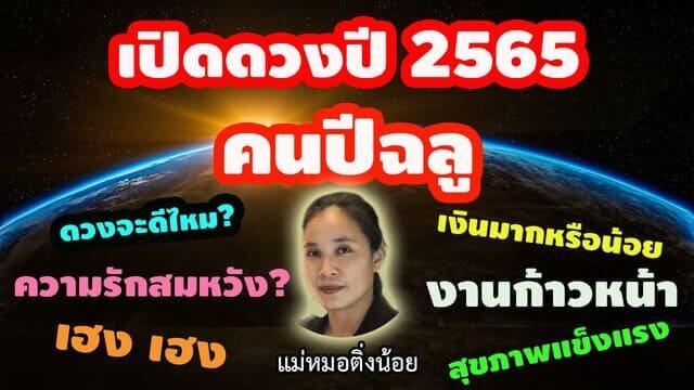ดูดวงปี-2565-คนเกิดปีฉลู-โดย-แม่หมอติ่งน้อย_1
