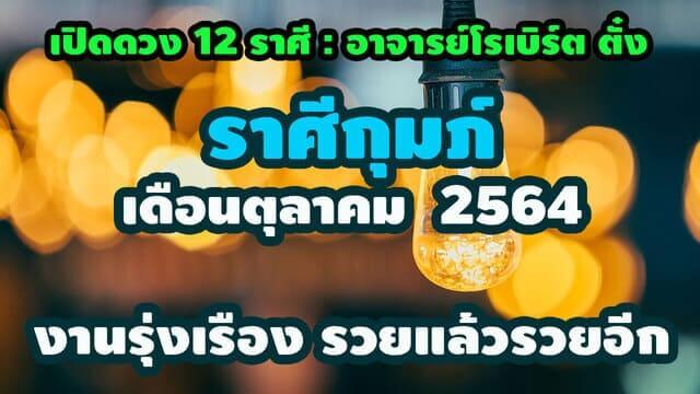 ราศีกุมภ์-เดือนตุลาคม-2564 (1)