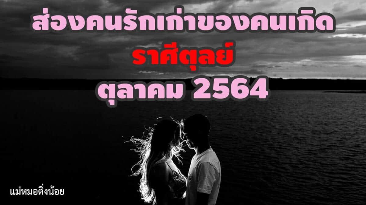 ราศีตุลย์-ส่องคนรักเก่า-เดือนตุลาคม-2564-แม่หมอติ่งน้อย