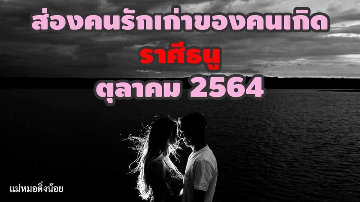 ราศีธนู-ส่องคนรักเก่า-เดือนตุลาคม-2564-แม่หมอติ่งน้อย