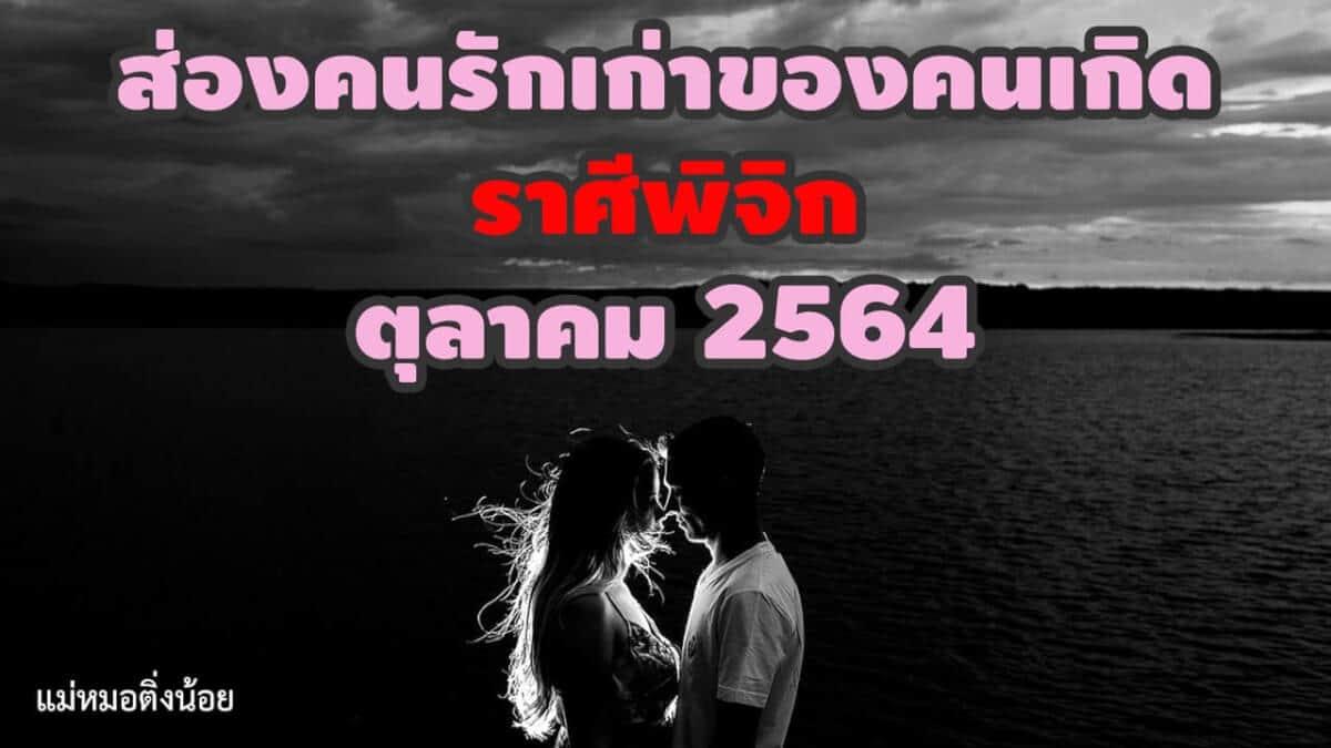 ราศีพิจิก-ส่องคนรักเก่า-เดือนตุลาคม-2564-แม่หมอติ่งน้อย