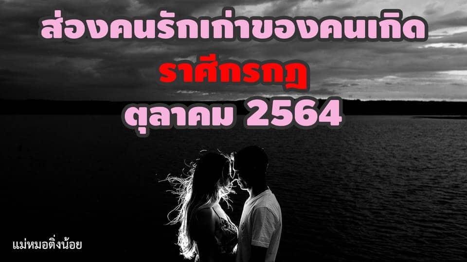 ส่องคนรักเก่าของคนเกิดราศีกรกฎ-เดือนตุลาคม-2564-แม่หมอติ่งน้อย-หมอดูแม่น-ๆ