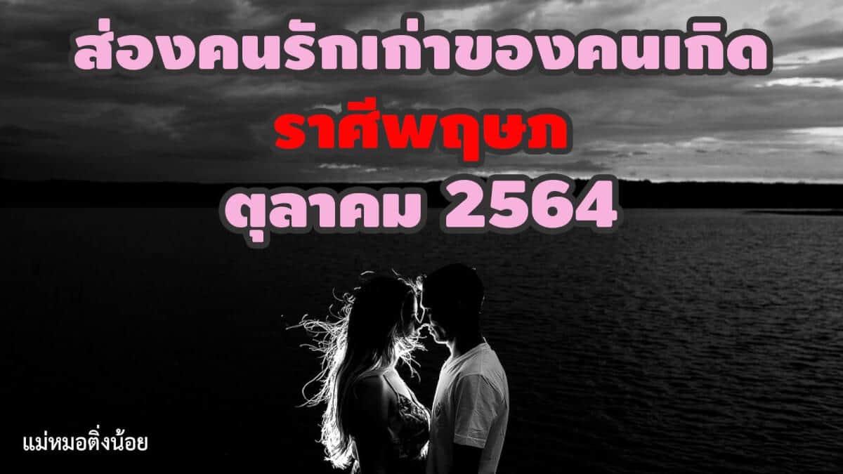 ส่องคนรักเก่าของคนเกิดราศีพฤษภ-เดือนตุลาคม-2564-แม่หมอติ่งน้อย