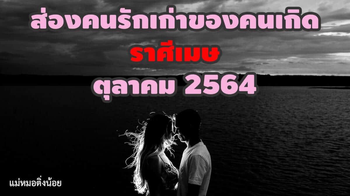 ส่องคนรักเก่าของคนเกิดราศีเมษ-เดือนตุลาคม-2564-แม่หมอติ่งน้อย