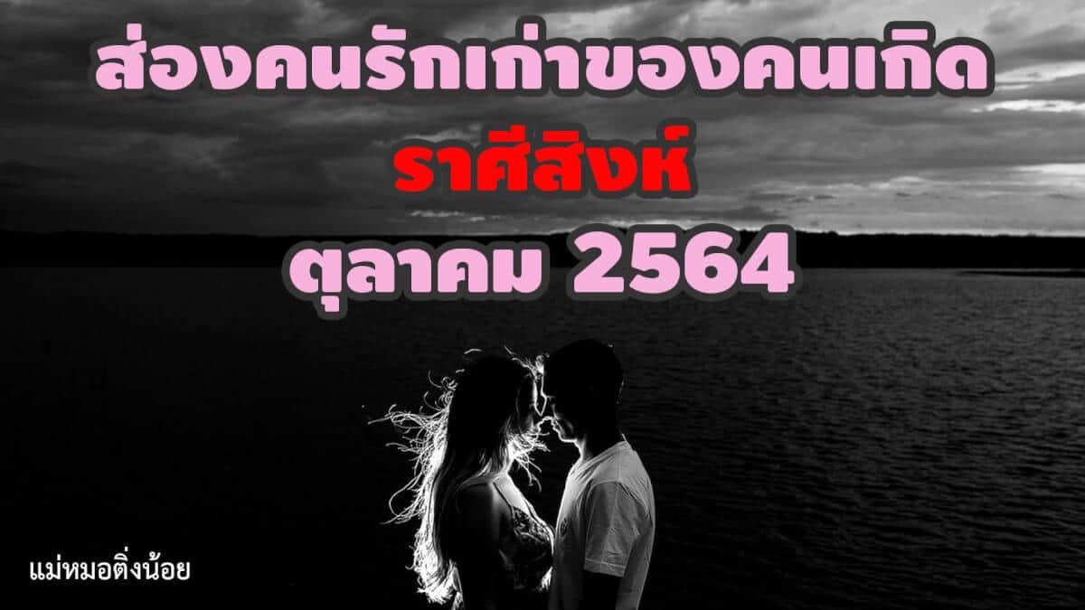 ส่องคนรักเก่า-ราศีสิงห์-เดือนกันยายน-2564
