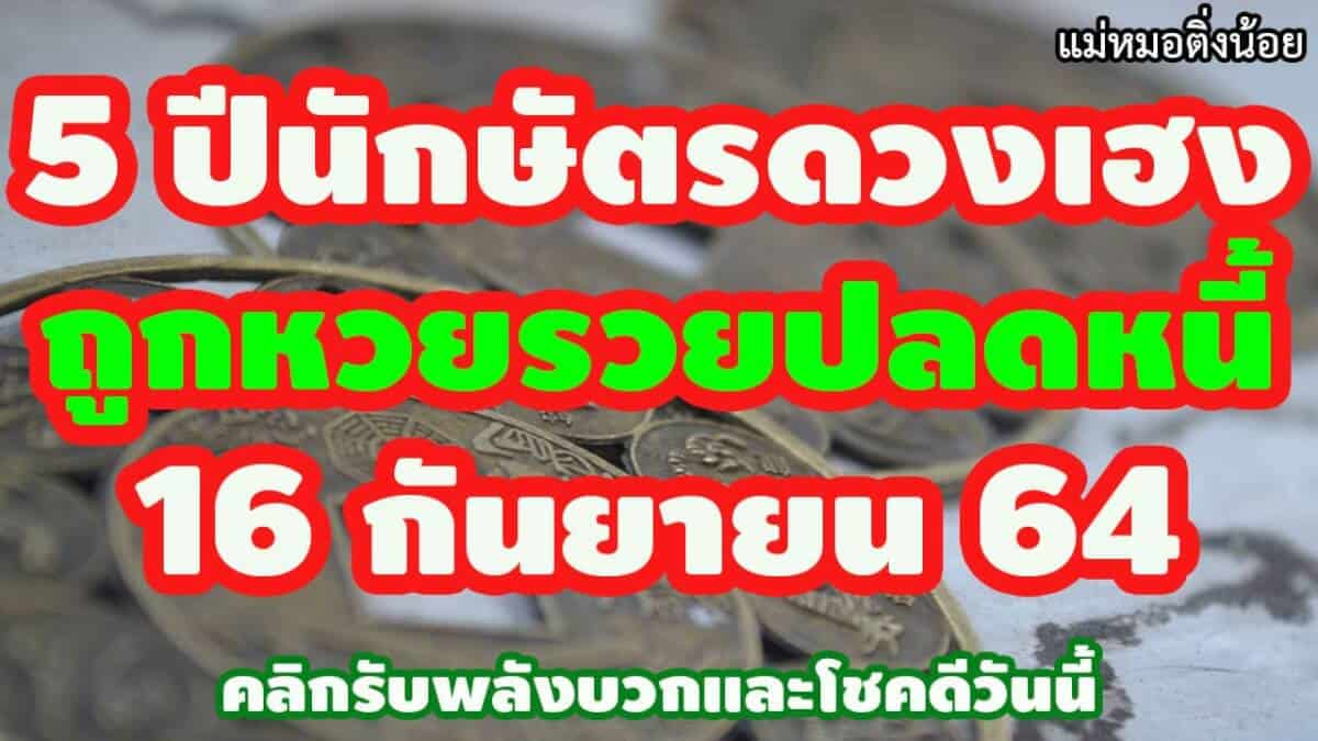 5ปีนักษัตรดวงเฮง-ถูกหวยรวยปลดหนี้-16-กันยาย-2564