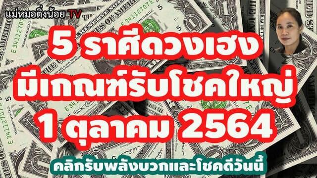 5-ราศีดวงเฮง-ลุ้นรับโชคใหญ่ (2) (1)