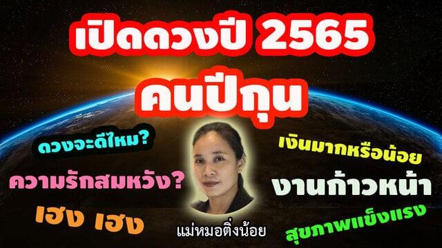 ดูดวงประจำปี-2565-คนเกิดปีกุน
