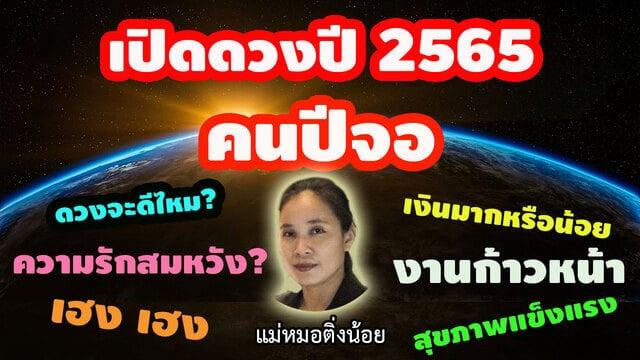 ดูดวงประจำปี-2565-คนเกิดปีจอ