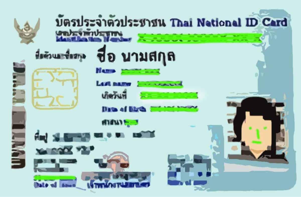 บัตรประชาชน